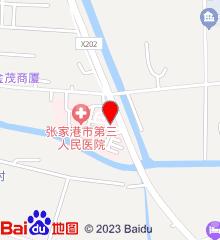 张家港市第三人民医院