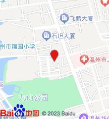 浙江中医药大学附属温州中医院