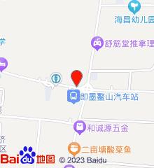 即墨鳌山中心卫生院
