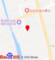 温州市瓯海区仙岩街道社区卫生服务中心