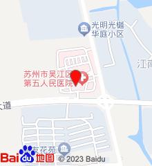 苏州市吴江区第五人民医院