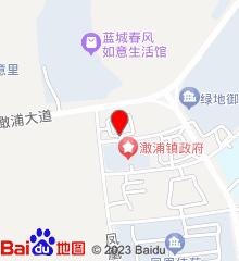 海盐县澉浦镇卫生院