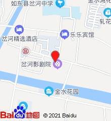 如东县第二人民医院