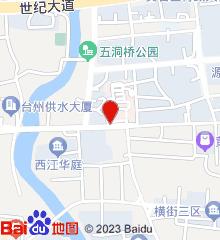 台州市黄岩区中医院
