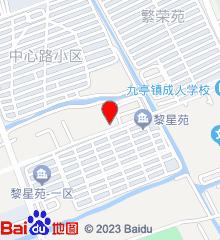 上海市松江区九亭镇社区卫生服务中心