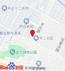 上海市嘉定区真新社区卫生服务中心