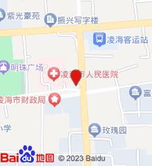凌海市人民医院