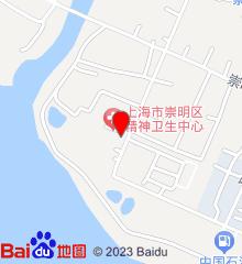 崇明县精神卫生中心