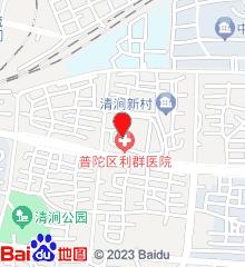 上海市普陀区利群医院