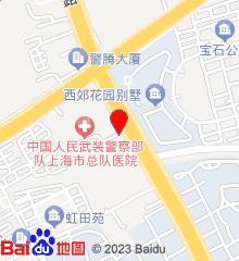 武警上海市总队医院