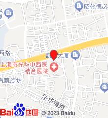 上海市光华中西医结合医院分院