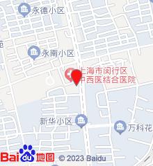 上海市闵行区中西医结合医院
