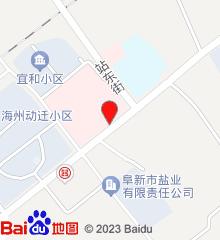 阜新矿业集团公司平安医院