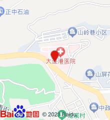 大连港医院