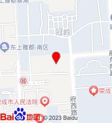 荣成市朝阳社区卫生服务站