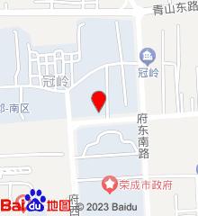 荣成市斥山街道东寨村卫生室