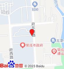 荣成市桃园街道西南海村卫生室