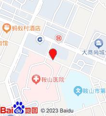 中国医科大学附属第一医院鞍山医院