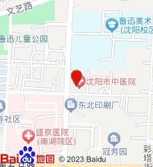 沈阳市中医院