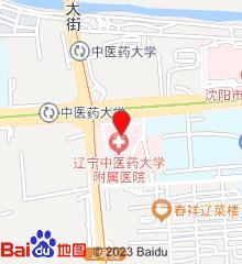 辽宁省中医药研究院