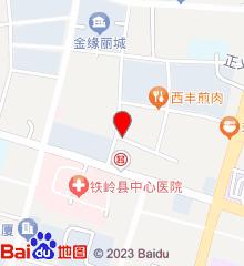 铁岭市中医院