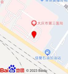 大庆市精神卫生中心