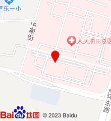 大庆油田总医院