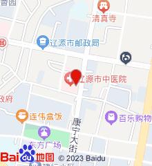 辽源市中医院