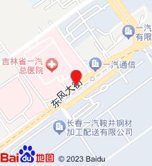 吉林省一汽总医院