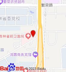 吉林省前卫医院
