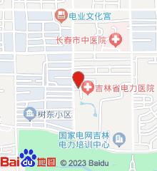 吉林省电力医院