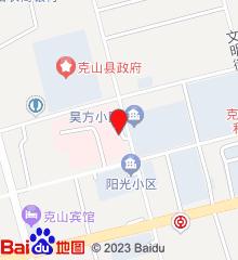 黑龙江省克山县第一人民医院