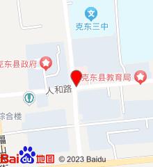 克东县中医院