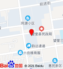 望奎县妇幼保健院