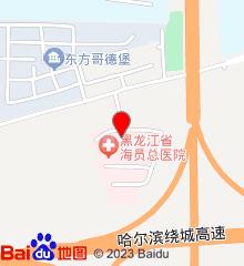 黑龙江海员总医院