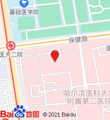 哈尔滨医科大学附属第二医院