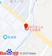 哈尔滨工业大学医院
