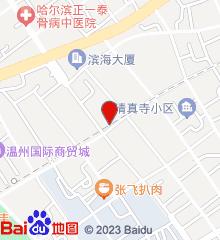 哈尔滨市道外区人民医院
