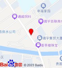 靖宇县中医院