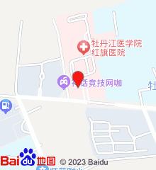牡丹江医学院附属红旗医院