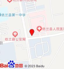 依兰县人民医院