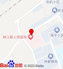 林口县人民医院