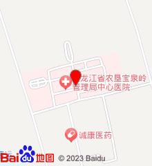 宝泉岭中心医院