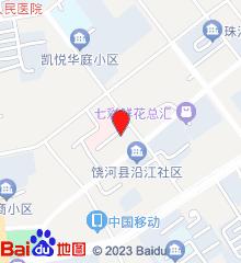 饶河县中医医院