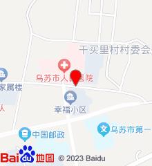 乌苏市人民医院