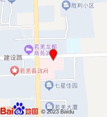 新疆若羌县人民医院