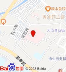 腾冲市人民医院