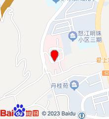 泸水市第一人民医院