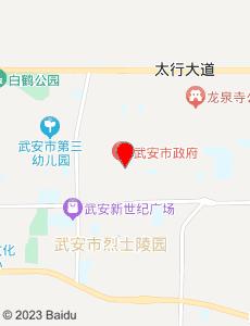 武安旅游地图
