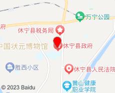 休宁旅游地图